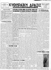 Κυθηραϊκή Δράσις, Φύλλο 174, 15-11-1954