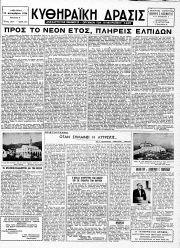 Κυθηραϊκή Δράσις, Φύλλο 175, 15-12-1954