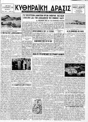 Κυθηραϊκή Δράσις, Φύλλο 176, 15-1-1955