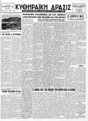 Κυθηραϊκή Δράσις, Φύλλο 177, 15-2-1955