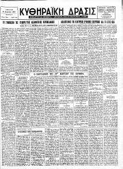 Κυθηραϊκή Δράσις, Φύλλο 199, 31-3-1957
