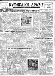 Κυθηραϊκή Δράσις, Φύλλο 200, 15-5-1957