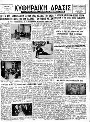 Κυθηραϊκή Δράσις, Φύλλο 201, 15-6-1957