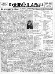 Κυθηραϊκή Δράσις, Φύλλο 202, 15-8-1957