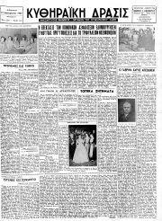 Κυθηραϊκή Δράσις, Φύλλο 203, 15-9-1957