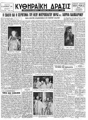 Κυθηραϊκή Δράσις, Φύλλο 205, 30-11-1957
