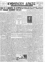 Κυθηραϊκή Δράσις, Φύλλο 206, 31-12-1957