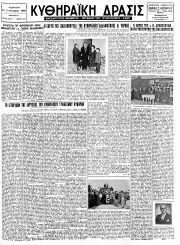 Κυθηραϊκή Δράσις, Φύλλο 207, 31-1-1958