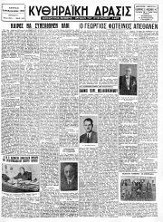 Κυθηραϊκή Δράσις, Φύλλο 208, 28-2-1958