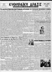Κυθηραϊκή Δράσις, Φύλλο 229, 15-1-1960
