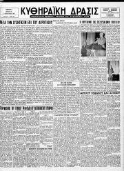Κυθηραϊκή Δράσις, Φύλλο 230, 15-2-1960