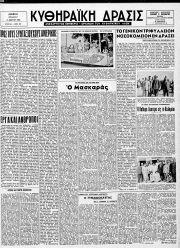 Κυθηραϊκή Δράσις, Φύλλο 231, 15-3-1960