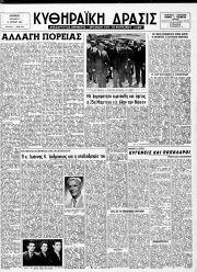 Κυθηραϊκή Δράσις, Φύλλο 232, 15-4-1960