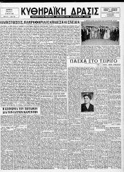 Κυθηραϊκή Δράσις, Φύλλο 233, 15-5-1960