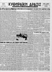 Κυθηραϊκή Δράσις, Φύλλο 235, 15-7-1960