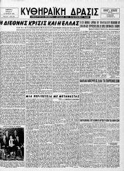 Κυθηραϊκή Δράσις, Φύλλο 236, 15-8-1960
