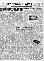 Κυθηραϊκή Δράσις, Φύλλο 237, 15-10-1960