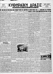 Κυθηραϊκή Δράσις, Φύλλο 238, 15-11-1960