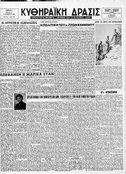 Κυθηραϊκή Δράσις, Φύλλο 239, 15-12-1960