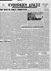 Κυθηραϊκή Δράσις, Φύλλο 240, 15-1-1961