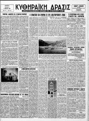 Κυθηραϊκή Δράσις, Φύλλο 262, 15-3-1963