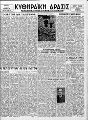 Κυθηραϊκή Δράσις, Φύλλο 263, 15-4-1963