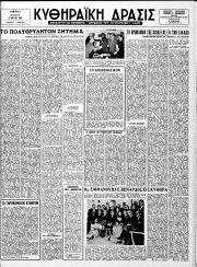 Κυθηραϊκή Δράσις, Φύλλο 264, 15-5-1963