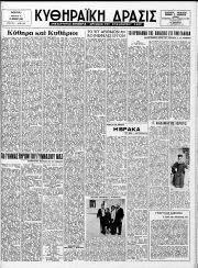 Κυθηραϊκή Δράσις, Φύλλο 265, 15-6-1963