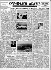 Κυθηραϊκή Δράσις, Φύλλο 266, 15-7-1963