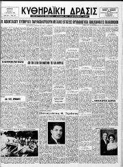 Κυθηραϊκή Δράσις, Φύλλο 267, 15-8-1963
