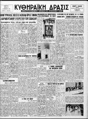 Κυθηραϊκή Δράσις, Φύλλο 269, 15-11-1963