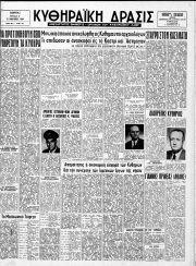 Κυθηραϊκή Δράσις, Φύλλο 271, 15-1-1964