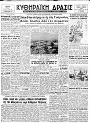 Κυθηραϊκή Δράσις, Φύλλο 305, 28-2-1967