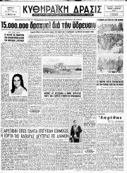 Κυθηραϊκή Δράσις, Φύλλο 306, 31-3-1967