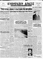 Κυθηραϊκή Δράσις, Φύλλο 307, 30-4-1967