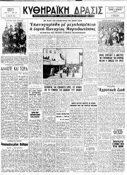 Κυθηραϊκή Δράσις, Φύλλο 308, 31-5-1967