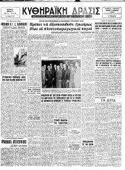 Κυθηραϊκή Δράσις, Φύλλο 309, 30-6-1967