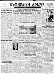 Κυθηραϊκή Δράσις, Φύλλο 310, 31-7-1967