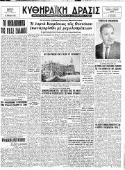 Κυθηραϊκή Δράσις, Φύλλο 311, 31-8-1967