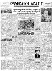 Κυθηραϊκή Δράσις, Φύλλο 313, 30-11-1967