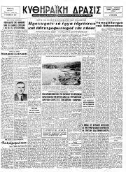 Κυθηραϊκή Δράσις, Φύλλο 314, 31-12-1967