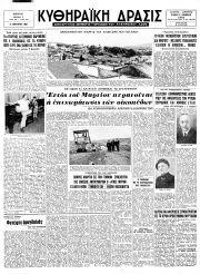 Κυθηραϊκή Δράσις, Φύλλο 315, 31-1-1968