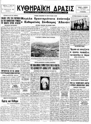 Κυθηραϊκή Δράσις, Φύλλο 337, 31-1-1970