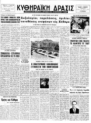 Κυθηραϊκή Δράσις, Φύλλο 339, 31-3-1970