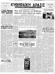Κυθηραϊκή Δράσις, Φύλλο 340, 30-4-1970