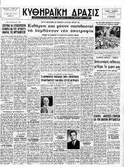 Κυθηραϊκή Δράσις, Φύλλο 341, 31-5-1970