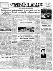 Κυθηραϊκή Δράσις, Φύλλο 343, 31-7-1970