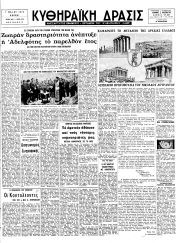 Κυθηραϊκή Δράσις, Φύλλο 374, 1-5-1973