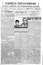 Αλήθεια των Κυθήρων, Φύλλο 88, ΑΥΓΟΥΣΤΟΣ-ΣΕΠΤΕΜΒΡΙΟΣ 1955