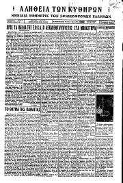 Αλήθεια των Κυθήρων, Φύλλο 96, ΑΥΓΟΥΣΤΟΣ-ΣΕΠΤΕΜΒΡΙΟΣ 1956
